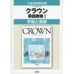 予習と演習 三省堂版「クラウン 英語表現I(CROWN English Expression I)」 (教科書番号 302)
