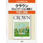 予習と演習 三省堂版「クラウン コミュニケーション英語II(CROWN English Communication II)」 (教科書番号 306)