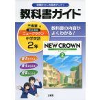 教科書ガイド 中学 英語 2年 三省堂版 ニュークラウン 完全準拠 「NEW CROWN ENGLISH SERIES New Edition 2」 (教科書番号 830)