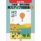 完全準拠 三省堂 現代の国語 実力アップ問題集(1) 「現代の国語 1」 (教科書番号 729)