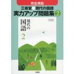 完全準拠 三省堂 現代の国語 実力アップ問題集(2) 「現代の国語 2」 (教科書番号 829)