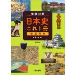 受験対策 日本史 これ1冊 前近代編 新訂版
