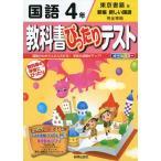 教科書ぴったりテスト 国語 4年 東京書籍版「新編 新しい国語」完全準拠 (教科書番号 431・432)