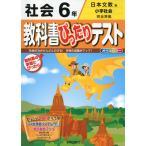 教科書ぴったりテスト 社会 6年 日本文教版「小学社会」完全準拠 (教科書番号 637・638)