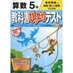 教科書ぴったりテスト 算数 5年 東京書籍版「新編 新しい算数」完全準拠 (教科書番号 531・532)