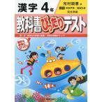 教科書ぴったりテスト 漢字 4年 光村図書版「国語 かがやき/はばたき」完全準拠 (教科書番号 439・440)