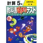 教科書ぴったりテスト 計算 5年 全教科書版