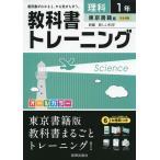 教科書トレーニング 中学 理科 1年 東京書籍版 新編 新しい科学 完全準拠 「新編 新しい科学 1」 (教科書番号 727)