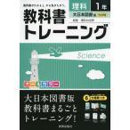 教科書トレーニング 中学 理科 1年 大日本図書版 新版 理科の世界 完全準拠 「新版 理科の世界 1」 (教科書番号 728)