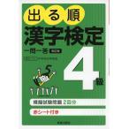 出る順 漢字検定 4級 一問一答 改訂版