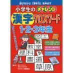 小学生の チャレンジ 漢字クロスワード 1・2・3年生