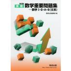 改訂版 [実戦] 数学 重要問題集 -数学I・II・A・B(文系)