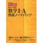 改訂版 チャート式 解法と演習 数学I+A 完成ノートパック(5冊パック)