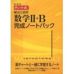チャート式 解法と演習 数学 完成ノート II・Bパック(6冊パック)