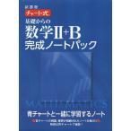 チャート式 基礎からの 数学 完成ノート II・Bパック(6冊パック)