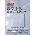 チャート式 基礎と演習 数学 完成ノート II・Bパック(6冊パック)