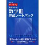 新課程 チャート式 基礎からの 数学III 完成ノートパック(4冊パック)