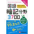 中学入試 国語 暗記分野 3700