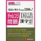 中学入試 最高を究める 領域別 3200題! チャレンジ問題 国語 漢字 読み書き