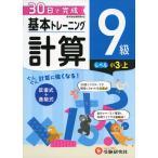 小学 基本トレーニング 計算 9級 [レベル:小3・上]