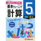 小学 基本トレーニング 計算 5級 [レベル:小5・上]