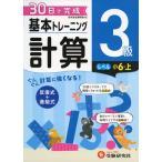 小学 基本トレーニング 計算 3級 [レベル:小6・上]