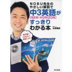 NOBU先生のやさしい解説で 中3英語[NEW HORIZON]がすっきりわかる本