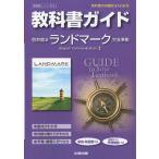 教科書ガイド 啓林館版「ランドマーク イングリッシュ・コミュニケーション I(LANDMARK English Communication I)」 (教科書番号 315)