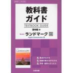 (新課程) 教科書ガイド 啓林館版「Revised ランドマーク English Communication III」完全準拠 (教科書番号 335)