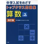 トップクラス問題集 算数 小学2年 改訂版