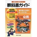 中学教科書ガイド 東京書籍版 新編 新しい社会 公民