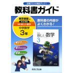 教科書ガイド 中学 数学 3年 東京書籍版 新編 新しい数学 完全準拠 「新編 新しい数学 3」 (教科書番号 928)
