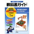 教科書ガイド 中学 数学 1年 学校図書版 中学校 数学 完全準拠 「中学校 数学 1」 (教科書番号 730)