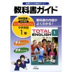教科書ガイド 中学 英語 1年 学校図書版 TOTAL ENGLISH (トータルイングリッシュ) 完全準拠 「TOTAL ENGLISH 1」 (教科書番号 729)