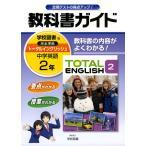 教科書ガイド 中学 英語 2年 学校図書版 TOTAL ENGLISH (トータルイングリッシュ) 完全準拠 「TOTAL ENGLISH 2」 (教科書番号 829)