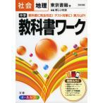 中学 教科書ワーク 社会 地理 東京書籍版 新編 新しい社会 地理 完全準拠 「新編 新しい社会 地理」 (教科書番号 725)