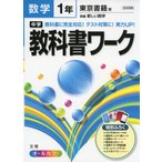 中学 教科書ワーク 数学 1年 東京書籍版 新編 新しい数学 完全準拠 「新編 新しい数学 1」 (教科書番号 728)