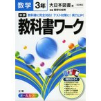 中学 教科書ワーク 数学 3年 大日本図書版 新版 数学の世界 完全準拠 「新版 数学の世界 3」 (教科書番号 929)