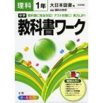 中学 教科書ワーク 理科 1年 大日本図書版 新版 理科の世界 完全準拠 「新版 理科の世界 1」 (教科書番号 728)
