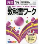 中学 教科書ワーク 英語 1年 東京書籍版 NEW HORIZON(ニューホライズン) 完全準拠 「NEW HORIZON English Course 1」 (教科書番号 727)