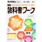 中学 教科書ワーク 社会 歴史 東京書籍版「新しい社会 歴史」準拠 (教科書番号 705)