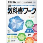 中学 教科書ワーク 数学 1年 数研出版版「これからの数学 1」準拠 (教科書番号 706)