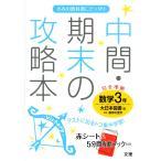 中間・期末の攻略本 中学 数学 3年 大日本図書版 新版 数学の世界 完全準拠 「新版 数学の世界 3」 (教科書番号 929)