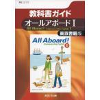 教科書ガイド 東京書籍版「オールアボードI(All Aboard! Communication English I)」 (教科書番号 301)