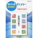 (新課程) 教科書ガイド 東京書籍版「新編 国語総合」 (教科書番号 332)