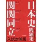 関関同立 入試対策用 日本史 問題集