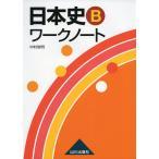 日本史B ワークノート