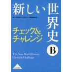 新しい世界史B チェック&チャレンジ