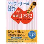 アナウンサーが読む 聞く教科書 詳説日本史