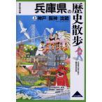 歴史散歩(28) 兵庫県の歴史散歩 (上)神戸・阪神・淡路